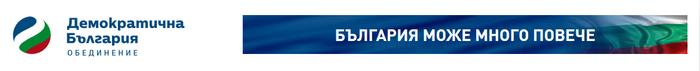 Демократична България